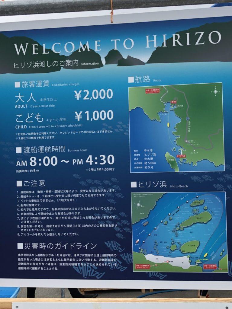 ヒリゾ浜の場所、乗船料金